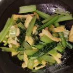 絶品!小松菜と油揚げの炒め物